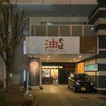 東京麺珍亭本舗 - 夜中、1じまでやっています。ありがたや。