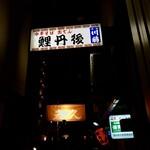鯉丹後 -