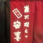 121728915 - 暖簾