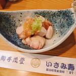 いさみ寿司 -