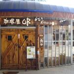 珈琲屋OB - ドアーが木製
