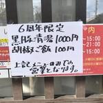 ラーメン屋 トイ・ボックス - 6周年限定告知