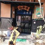 山水亭 - お店入り口