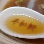 平和軒 - スープ