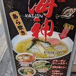 麺屋海神 - 外観写真: