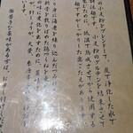 麺屋海神 - その他写真: