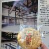 吉田家住宅 - 料理写真:はちみつ入りかるめ焼き(150円)