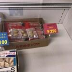 121750947 - 2粒350円です