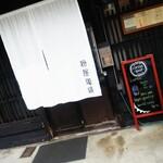 粉屋珈琲 - 町家風喫茶店