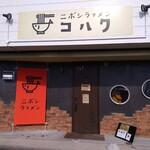 121759813 - 店構え
