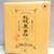 きのとや - 札幌農学校 24枚 1166円(税込)の包装紙【2019年12月】