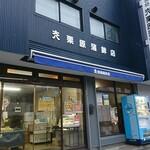 大八栗原蒲鉾店 -
