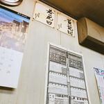 亀印食堂 - 若貴サイン…?