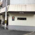 Cafe Weg - 外観