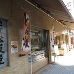 栄町 松坂屋 - 大きな松坂屋の文字が目印