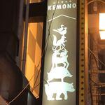 山小屋酒場 ケモノ - 看板