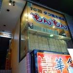 10円たこ焼き酒場 もんもん -