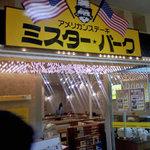 ミスター・バーク - ミスター・バーグ 山口阿知須店(外観)
