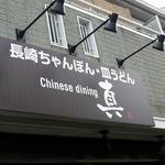 真 - お店の看板です。 長崎ちゃんぽん・皿うどん Chinese dining 真 って、書いていますね。 わおっ。 長崎の料理が堪能出来そうですね。 これは、本当に楽しみです。