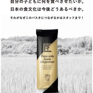 未来の子供達へ国産小麦のパスタ「匠のパスタ」!