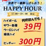 串屋横丁 - 17~19時は39円!!
