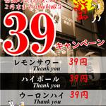 すみやき家 串陣 - 17時~19時は39円!!!