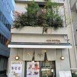 アインソフ ギンザ - ビル全て(1~4階)がアインソフ 銀座店です