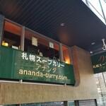 札幌スープカリー アナンダ - 店舗の外観