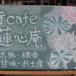 寺Cafe 蓮心庵 -