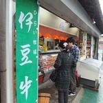 ひらい精肉店 - 庶民的な街のお肉屋さん
