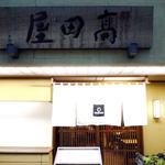 12182371 - 三島の和食 蒲焼 高田屋