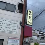 121829621 - とんかつひろ喜 徳庵本店