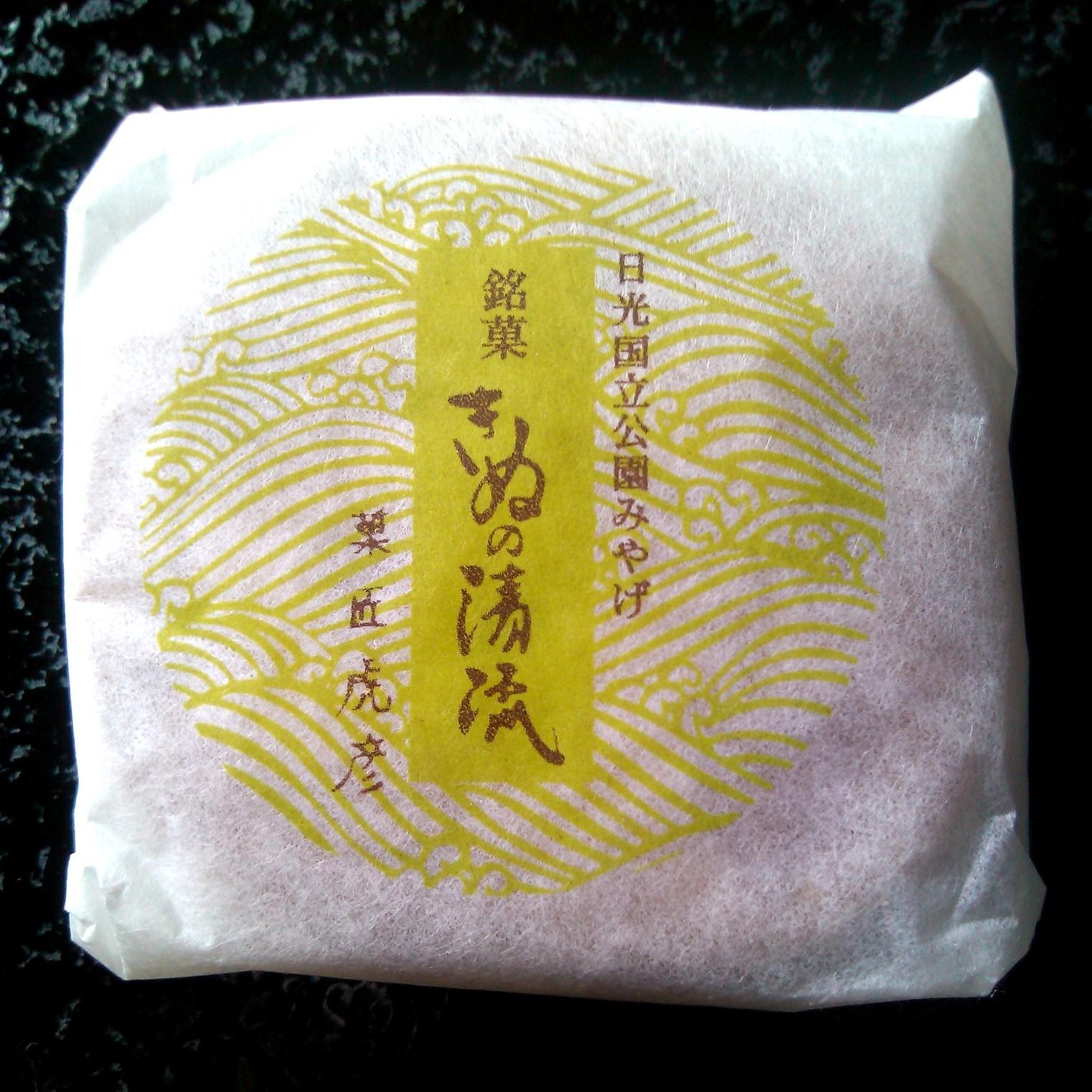 虎彦製菓 name=