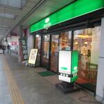 珈琲館 - 大井町にございます