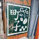 cafe 町子 -