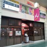 琉泡楽園 美ら - 沖縄っぽい店構え