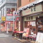 12185615 - 新宿二丁目の入口付近にある店舗