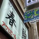 春駒 支店 -