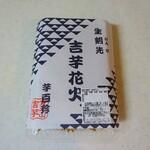 121854004 - 吉芋花火(包装)