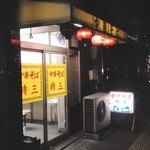 時三 - 国体通り 龍王亭の横