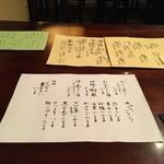 Muan - この日の品書き