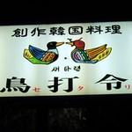 鳥打令 - 豊田市三軒町 国道153号線沿い