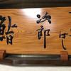 Sukiyabashi Jiro - メイン写真: