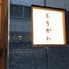 Morikawa - メイン写真:
