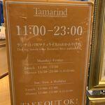 タマリンド - 営業時間