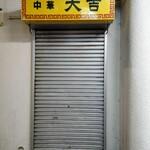 中華大吉 -