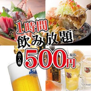 【お得!】1時間単品飲み放題がなんと☆500円☆