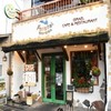 イスラエルカフェ&レストラン ファラフェルガーデン