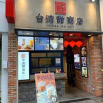 台湾甜商店 - 外観
