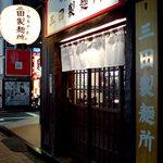 三田製麺所 - 新品のよう